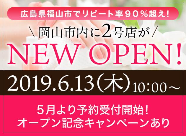 岡山市内に2号店がNEW OPEN!