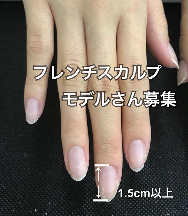 .#フレンチスカルプチュア のコンテストモデルさん募集しています。.下の応募条件を必ずお読みください。.・写真のように爪のピンクの部分が1.5cm以上ある方(爪先の白い部分は長さにいれないで下さい)・指の曲がりやねじれがあまりない方・手肌のアレルギーや湿疹がない方・こまめな練習にお付き合い頂ける方・トロフィー目指して一緒に頑張って頂ける方.※他店さまでつけているネイルのオフはいたしません。もしくは、通常通り、他店オフの料金をいただきます。..ご了承いただける方で私いける!!!って方、24時間いつでもご連絡お待ちしています(明らかに応募条件を読んでいないであろうと思われる方へのご返信はいたしません)ご連絡先はこちらLINEのID検索で【@qpx9298p】を検索すると当サロンのLINEがでてきます!それを友達追加していただき、トークにてご連絡ください!!よろしくお願いいたします♀️..Salon×School  Nail L'Ateleir【ネイルラトリエ】広島県福山市春日町7丁目3-3不定休営業時間  10:00〜21:00くわしくはインスタトップに貼っているホームページをご覧くださいご予約はこちら【 0849997277 】【LINE@  友達登録ID→@qpx9298p】 ↑注意!@から記入して検索お気軽にお問い合わせください..#福山市スカルプ#福山市ネイル#福山市ネイルサロン#福山市ネイルスクール#福山ネイルスクール#ネイルスクール#福山市ネイルラトリエ#ネイルラトリエ#naillateleir#福山市ラトリエ#jna認定講師#福山ネイル#福山市ジェルネイル#コンペモデル募集中#フィルイン#一層残し#お洒落ネイル#サマー#summer#夏ネイル#大人ネイル#上品ネイル#コンテスト#コンペティター